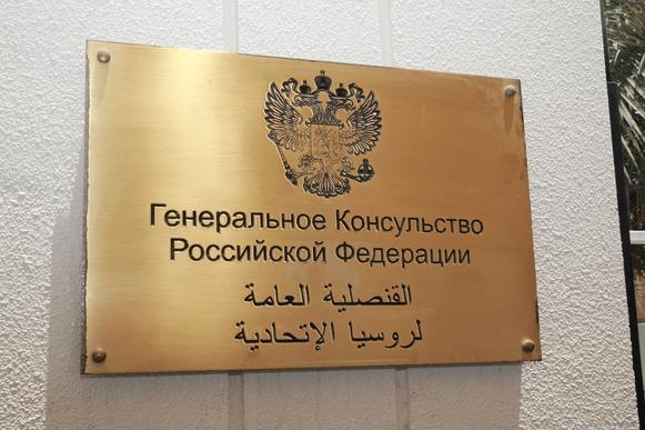 Генконсульство России в Дубае