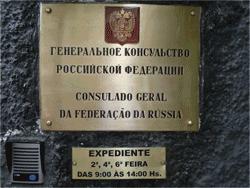 Генконсульство России в Рио-де-Жанейро