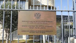 дание консульства России в Израиле Хайфа