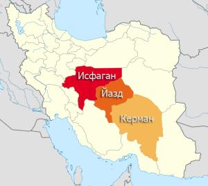 Консульский округ Генконсульства России в Исфагане