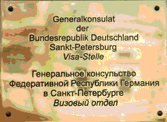 Визовый отдел Генерального консульства Германия в Санкт-Петербурге