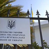 posolstvo-ukrainy-na-kipre