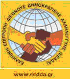 Греческий комитет Международного демократического общества