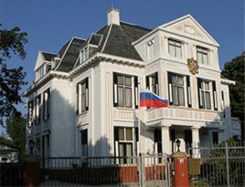 Здание посольства России в Нидерландах