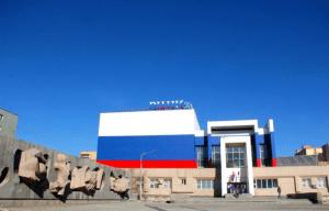 РЦНК в Монголии