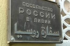 Табличка Посольство России в Ливии