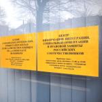 Информационно-правовой центр российских соотечественников.