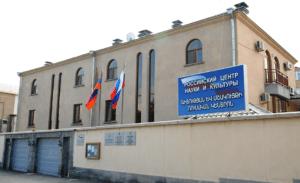 Российский центр науки и культуры в Ереване