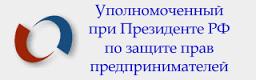 Бизнес-омбудсмен России