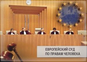 Критерии приемлемости обращений в Европейский суд