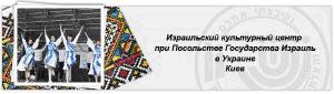 Израильский культурно-информационный центр в Киеве
