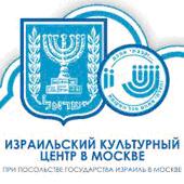 Символ Израильский Культурный Центр в Москве