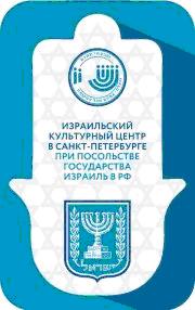 Символ Израильский Культурный Центр в Санкт-Петербурге