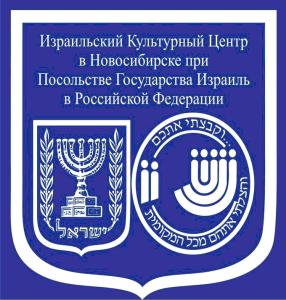 Символ Израильский культурный центр в Новосибирске