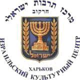 Символ Израильский культурный центр в Харькове