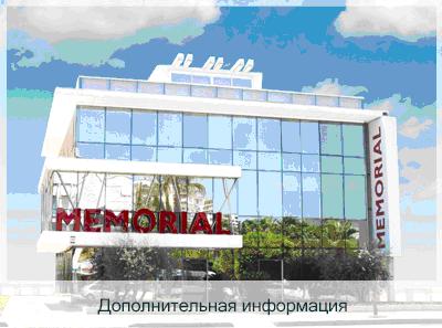 medicinskij-centr-lara-memorial
