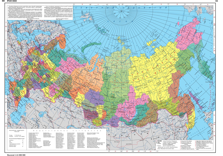 Цветная карта российской федерации самым эффективным