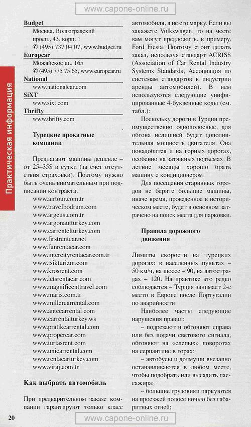 pdd-turciya-2