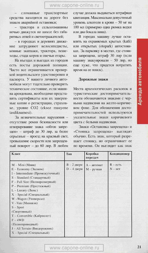 pdd-turciya-3