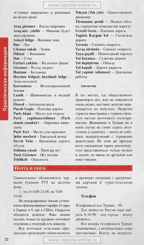 pdd-turciya-4