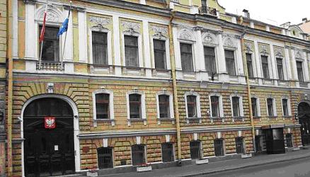 generalnoe-konsulstvo-polshi-v-sankt-peterburge