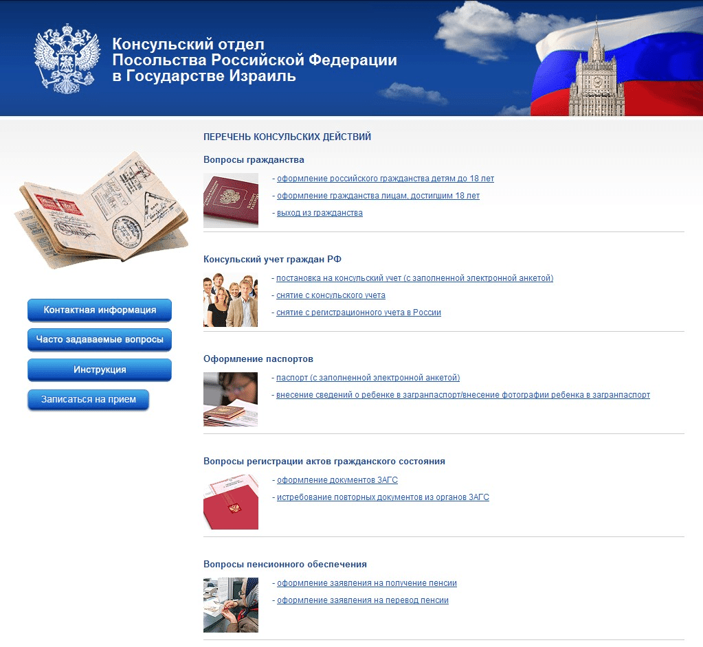 Инструкция по записи на приём в Консульство Израиля в России1