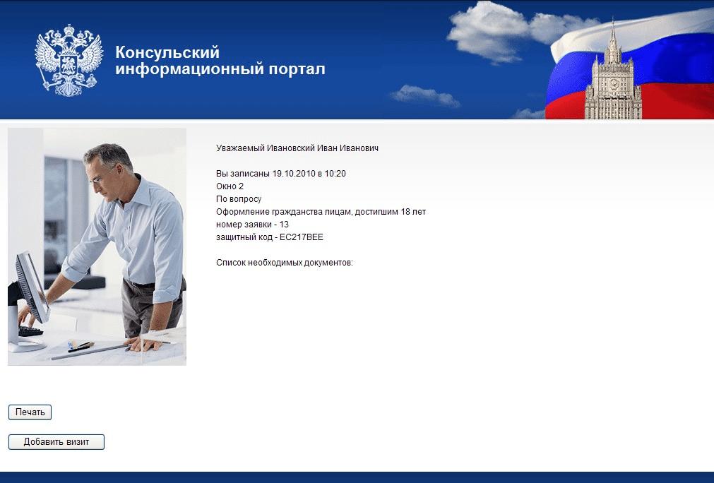 Инструкция по записи на приём в Консульство Израиля в России11