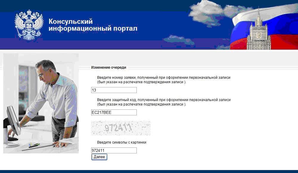 Инструкция по записи на приём в Консульство Израиля в России13