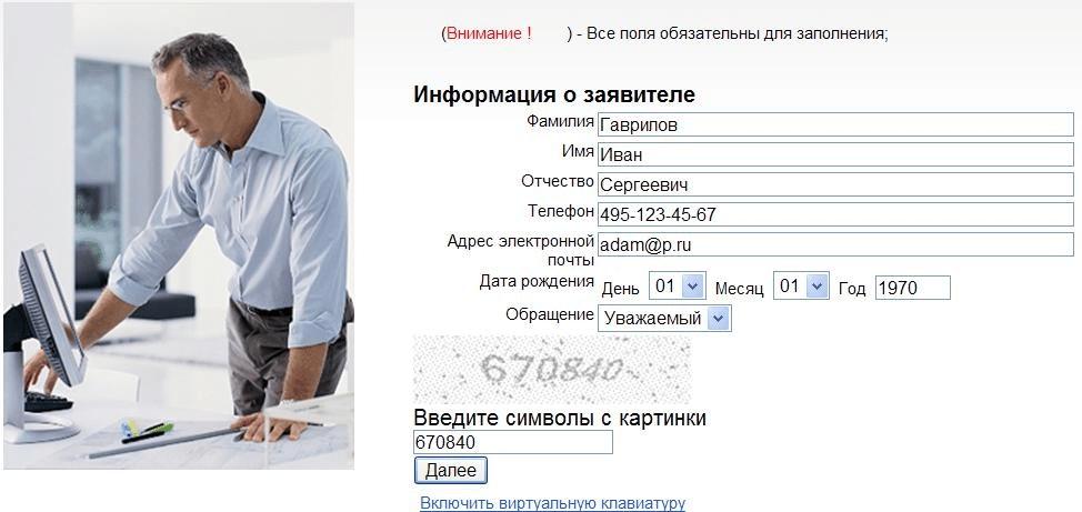 Инструкция по записи на приём в Консульство Израиля в России16
