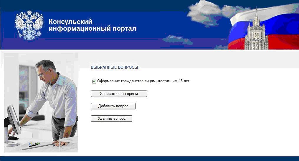 Инструкция по записи на приём в Консульство Израиля в России17