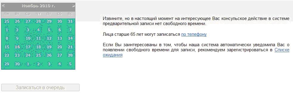 Инструкция по записи на приём в Консульство Израиля в России18