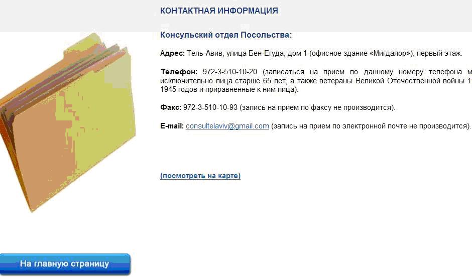 Инструкция по записи на приём в Консульство Израиля в России19
