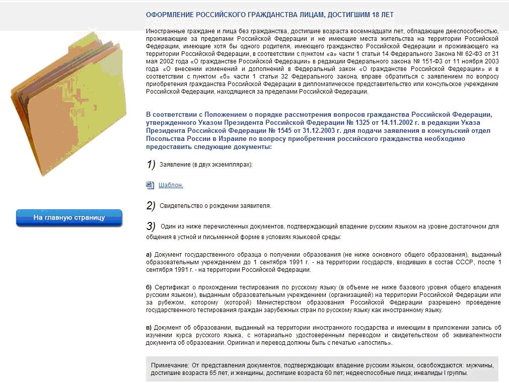 Инструкция по записи на приём в Консульство Израиля в России2