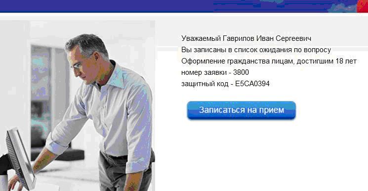 Инструкция по записи на приём в Консульство Израиля в России22