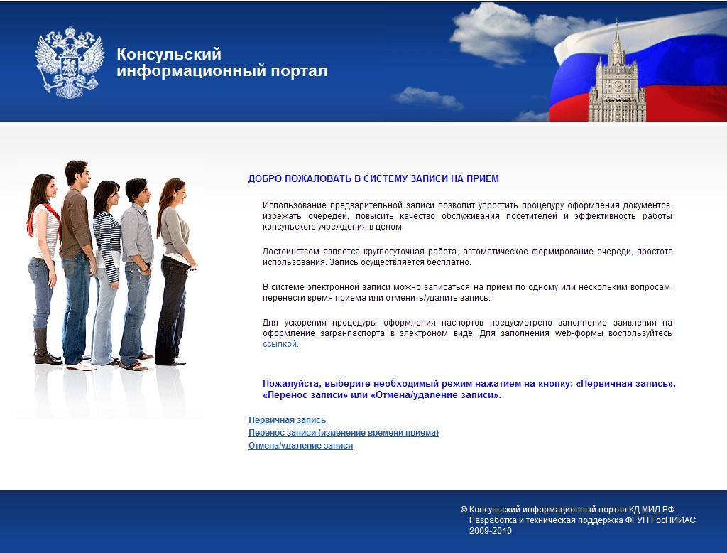 Инструкция по записи на приём в Консульство Израиля в России3