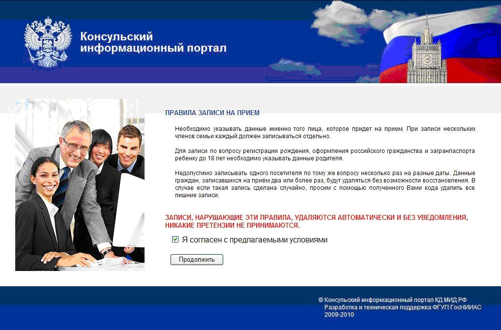 Инструкция по записи на приём в Консульство Израиля в России4