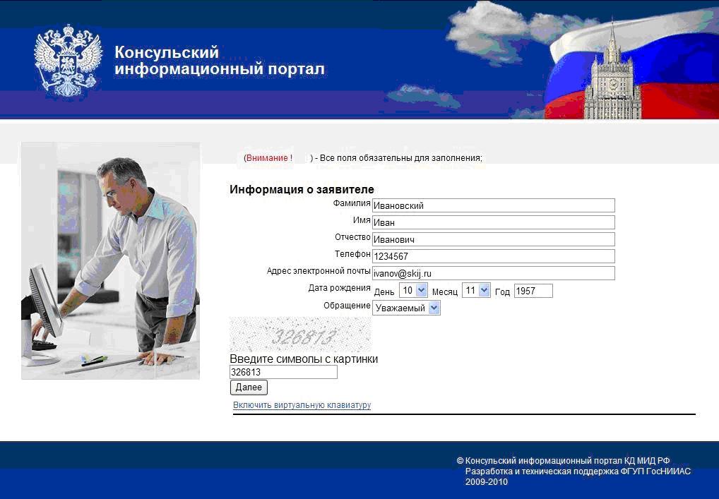 Инструкция по записи на приём в Консульство Израиля в России5