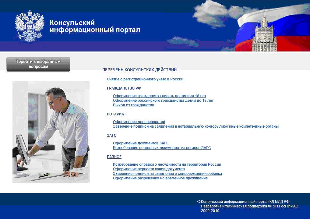 Инструкция по записи на приём в Консульство Израиля в России7