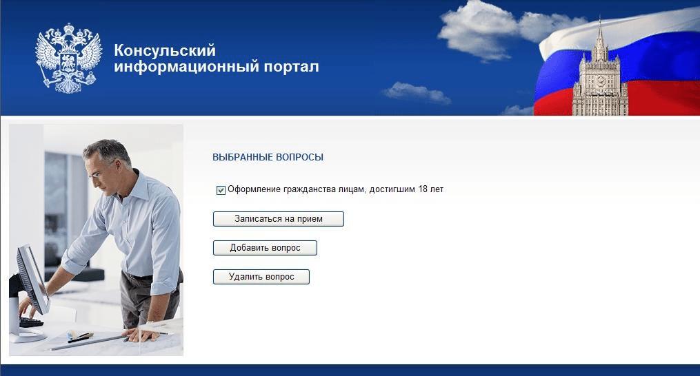 Инструкция по записи на приём в Консульство Израиля в России8
