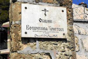 Община Воскресения Христова Вифания