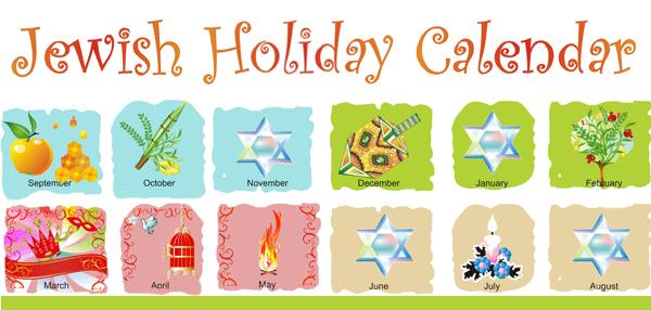 Еврейские праздники по месяцам 2017 года