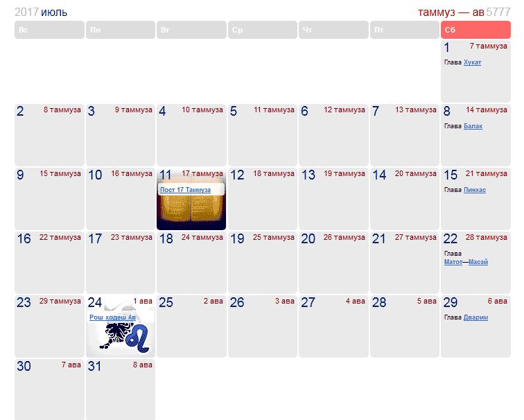 Праздники и памятные даты в Израиле в июле 2017 года