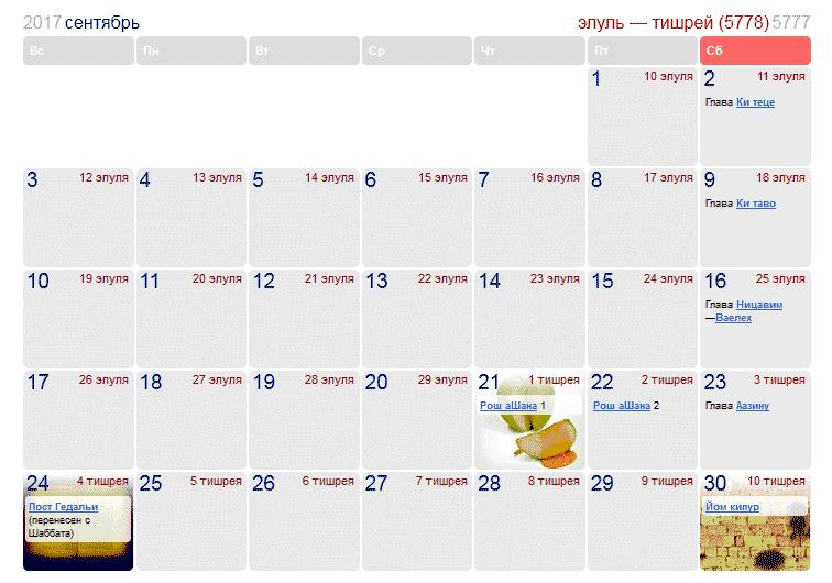 Праздники и памятные даты в Израиле в сентябре 2017 года