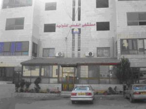 Родильный дом Аль-Кудс Иерусалим