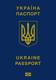 Какие документы нужны для украинского загранпаспорта