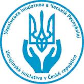 Украинская инициатива в Чешской Республике