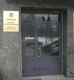 Приёмная Президента в Приволжском округе