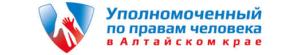 Уполномоченный по правам человека в Алтайском крае