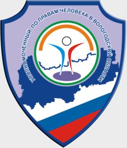 Уполномоченный по правам человека в Волгоградской областии