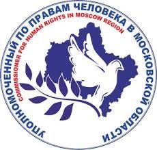 Уполномоченный по правам человека в Московской областии